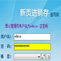 新页进销存官方版 V2012.1