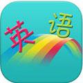 中小学英语口语训练 苹果版 V1.1