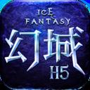 幻城H5安卓版 v1.2