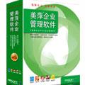 美萍库存管理系统绿色版 V8.1