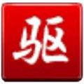 驱动精灵扩展版 v9.3.1221.1269
