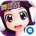 心动劲舞团ios版 V1.3.7