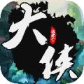 挂出个大侠安卓版 v1.3
