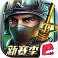 全民枪战ios版 v3.5.1