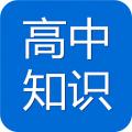 高中知识宝典安卓版 v6.8.1