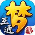 梦幻西游互通版 ios版V3.0