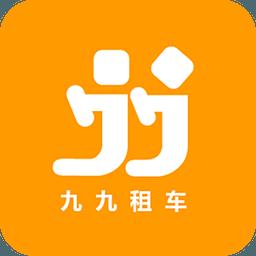 九九租车安卓版 v1.4.6