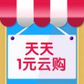 一元云购安卓版 v2.2