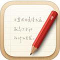 锤子便签苹果版 v3.6.0