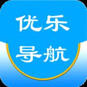 优乐导航安卓版 v1.3.2