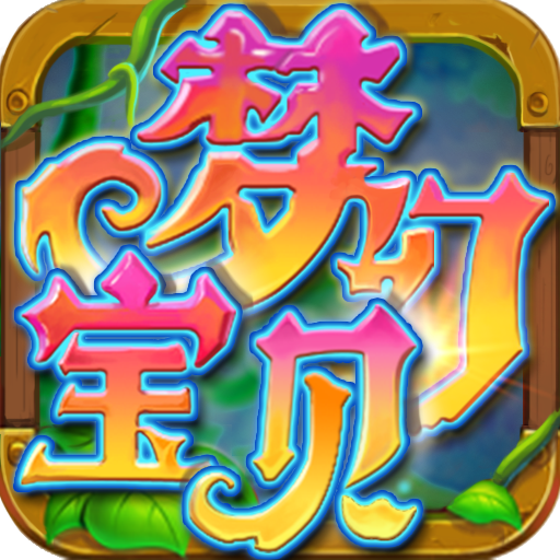 梦幻宝贝安卓版 v1.2.1