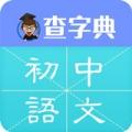 初中语文安卓版 1.2.0