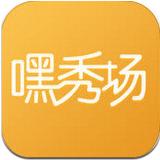 嘿秀场直播安卓版 v1.2