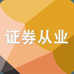 证券从业准题库安卓版 v1.12