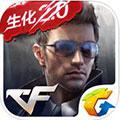 穿越火线:枪战王者 ios版V1.0.11