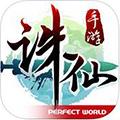 诛仙iOS版 V1.38.1