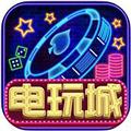 经典电玩城万人版iOS版 V1.1