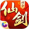 仙剑奇侠传3D回合iOS版 V1.2.1