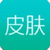 皮肤宝安卓版v1.8.0