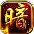 暗黑英雄传iOS版 V1.3.9.2