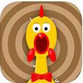 惨叫鸡iOS版 V1.0
