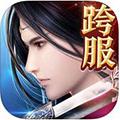 御剑情缘iOS版 V1.1.7