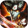 诛仙传奇iOS版 V1.1.3