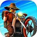 特技摩托:前线iOS版 V4.3.0