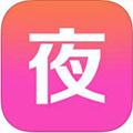 夜夜直播iOS版 V1.0.2