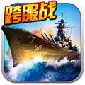 战舰帝国安卓版 v3.2.8