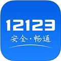 交管12123 iOS版 V1.2.1