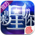 来自星星的你安卓版 v1.4.16
