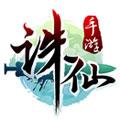诛仙安卓版 v1.38.0