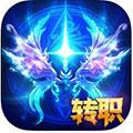 永恒纪元iOS版 V3.19.6