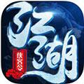 江湖侠客令iOS版 V4.06