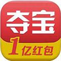 全民夺宝iOS版 V3.6.7