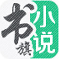 书旗小说安卓版 v9.8.3.36