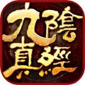 九阴真经安卓版 V5.04