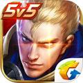 王者荣耀安卓版 v1.16.2.5