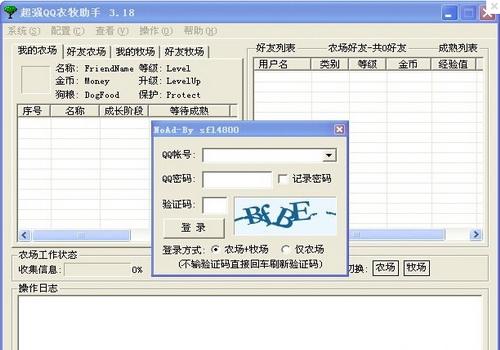 超强QQ农场助手(农场挂机工具)3.46.0.2绿色版 - 截图1