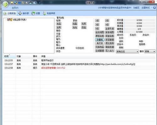 宠爱天使(QQ宠物挂机工具) V7.01.242绿色版 - 截图1