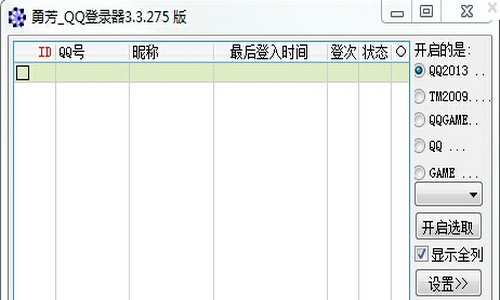 勇芳QQ登录器(qq多账号一次性登录) V3.3.275绿色版 - 截图1