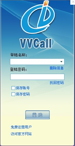 VvCall网络电话(网络电话软件)V3.0.1.0 - 截图1
