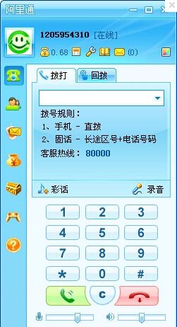 阿里通网络电话(网络电话软件)V5.0绿色版 - 截图1