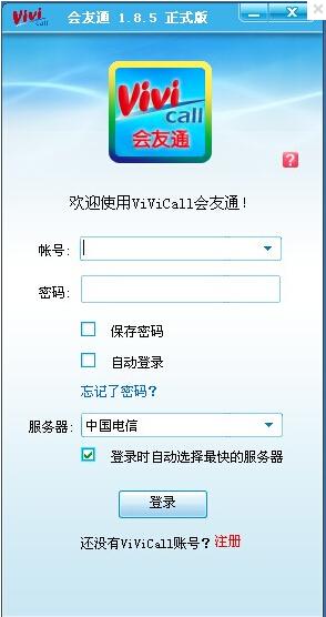 会友通网络电话V1.8.5(网络电话软件) - 截图1