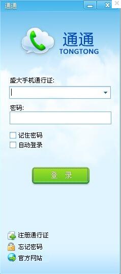 通通免费电话(网络电话软件)PC版 1.0.0.6 官方版 - 截图1
