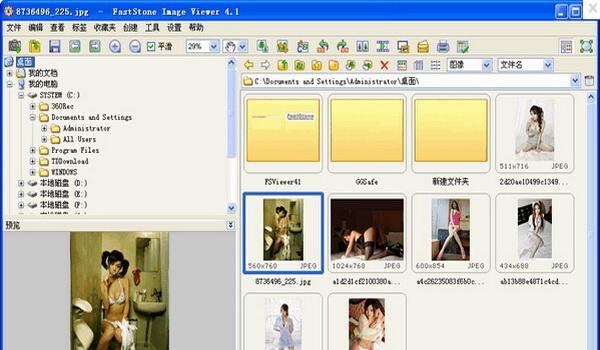 FastStone Image Viewer(图片编辑软件)V5.3特别版 - 截图1