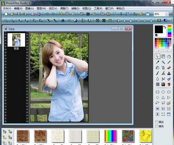 PhotoFiltre Studio(图片浏览工具) V10.9.0绿色中文版 - 截图1