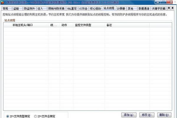 MYIIS-VIF(防盗链软件) V4.5.3免费中文版 - 截图1