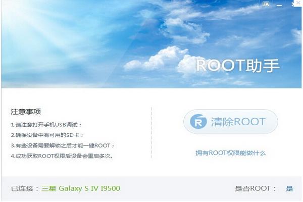ROOT助手(ROOT权限获取) V1.9.3.0官方下载版 - 截图1